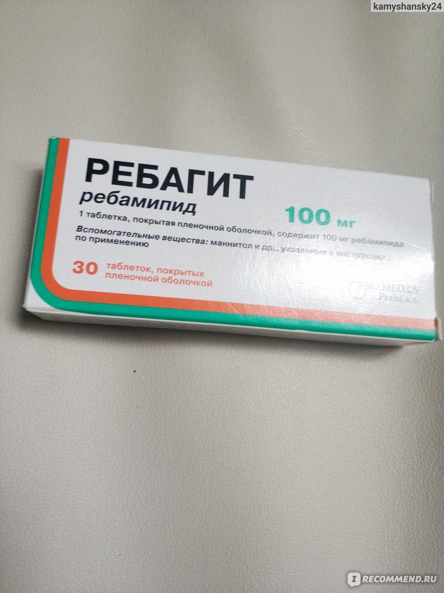 Ребамипид