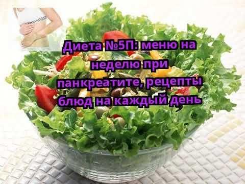 Стол 5 диета при панкреатите рецепты