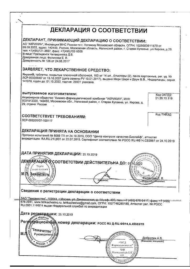 Янувия: инструкция по применению, аналоги и отзывы, цены в аптеках россии