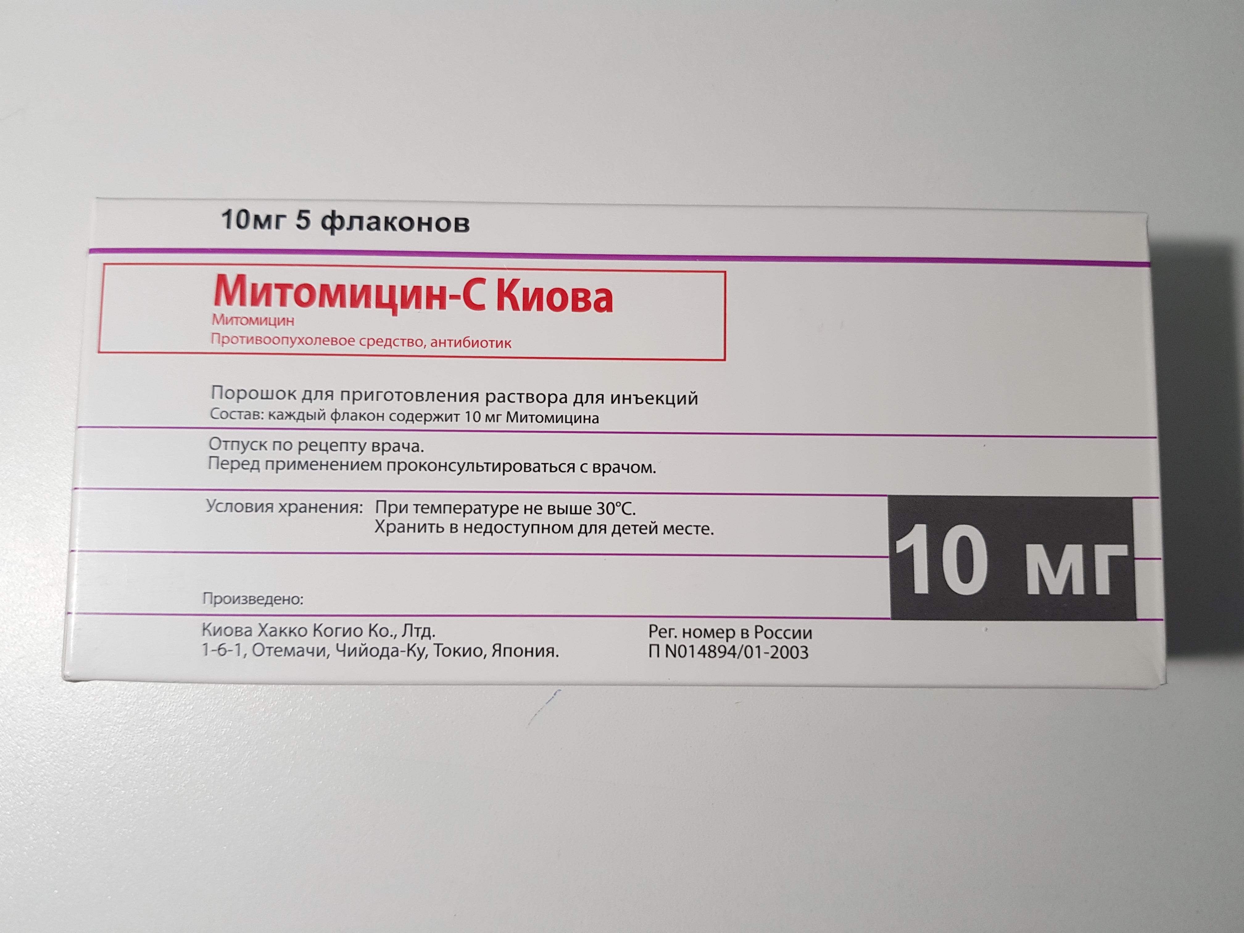Митомицин-с киова