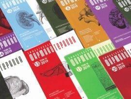 Н.а. геппе актуальность проблемы бронхиальной астмы у детей