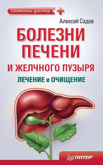 Препараты для лечения печени и поджелудочной железы и желчного пузыря