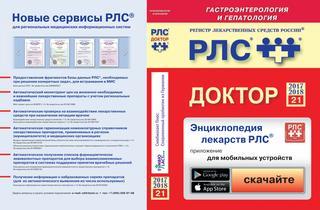 Риофлора иммуно. инструкция по применению, цена, отзывы, аналоги