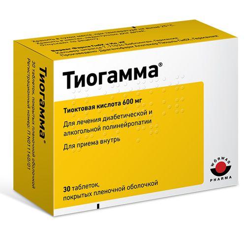 Берлитион: инструкция по применению, аналоги и отзывы, цены в аптеках россии