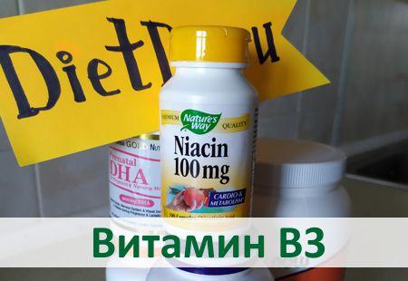 Ниацин (никотиновая кислота / витамин b3) — инструкция по применению