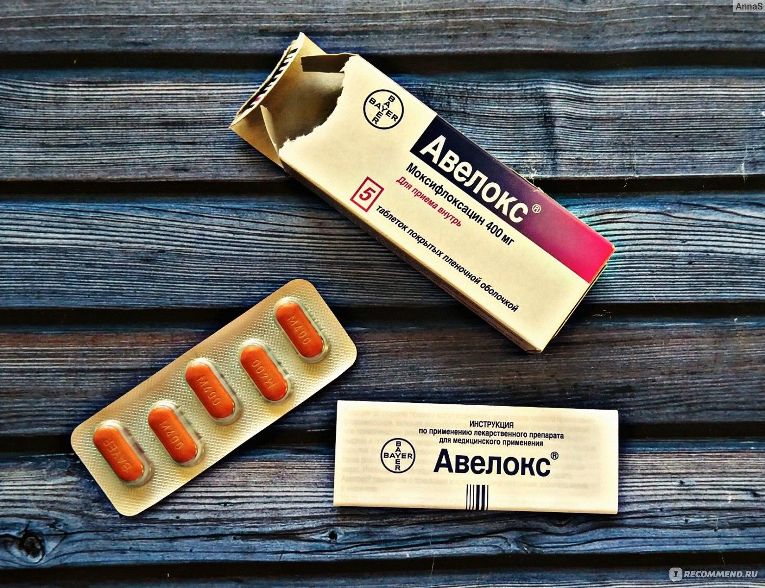 Препарат: авелокс в аптеках москвы