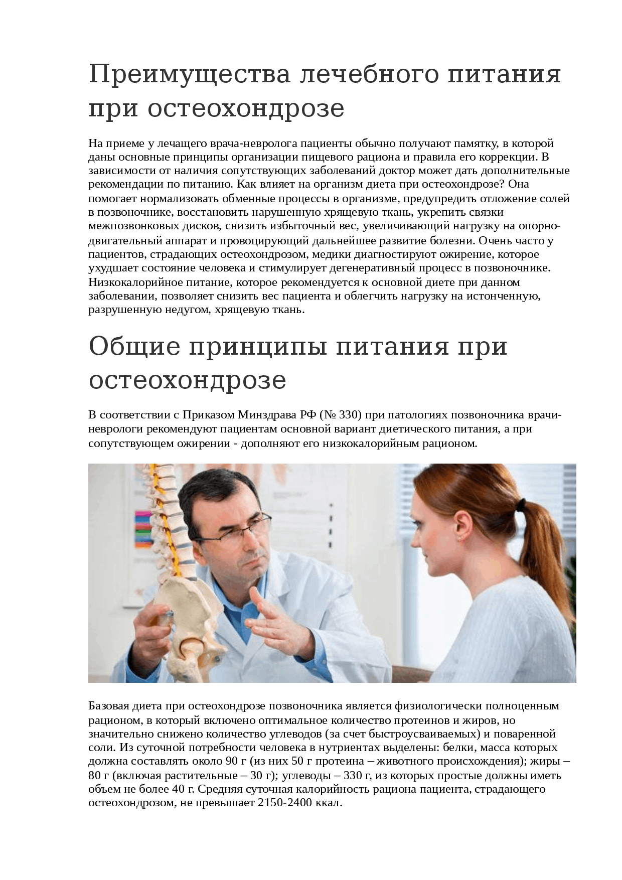 Особенности диеты при остеохондрозе шейного отдела позвоночника