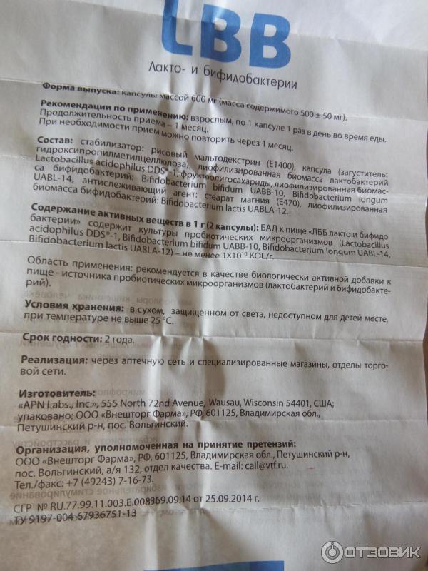 """""""лбб лакто- и бифидобактерии"""": инструкция, отзывы, особенности применения препарата"""