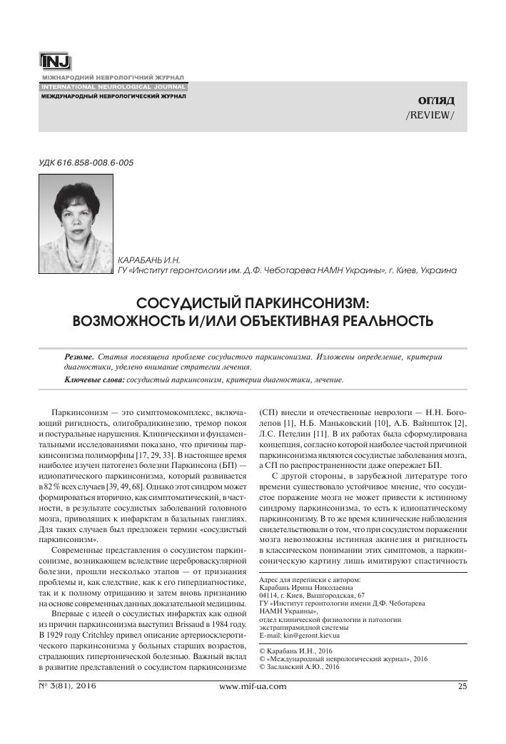 Классификация синдромов паркинсонизма, описание способов лечения