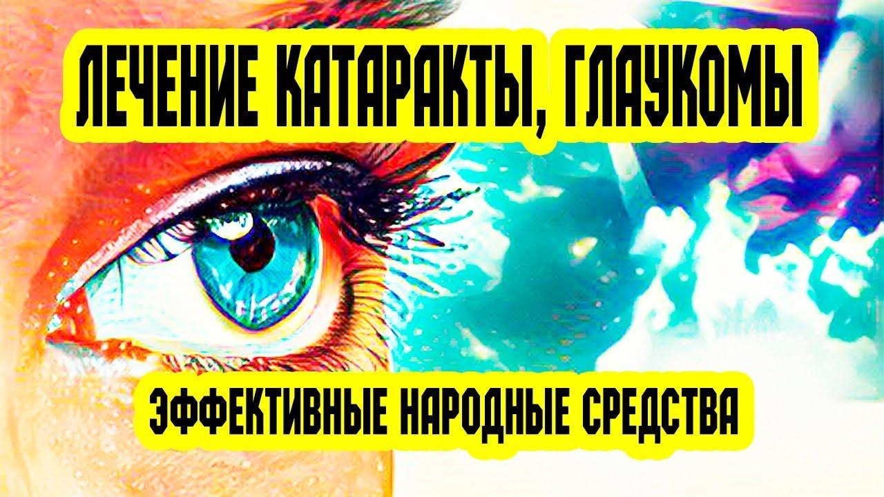 Капли при катаракте глаза. список лучших после операции, для профилактики, витамины