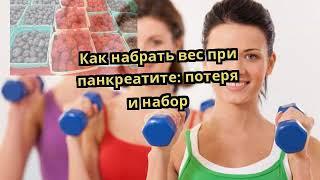Хронический панкреатит хронический холецистит набрать вес