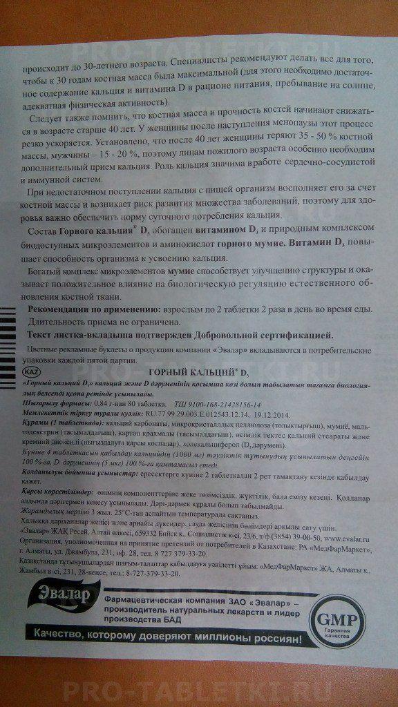 Горный кальций d3 эвалар: инструкция по применению, отзывы, цена