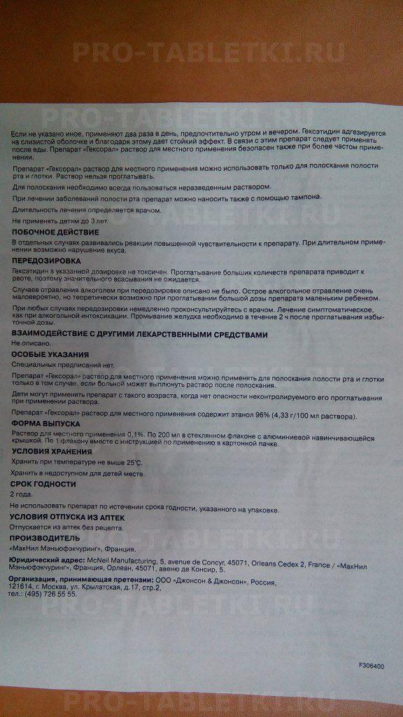 Задитен - запись пользователя алёна (id1431273) в сообществе детские болезни от года до трех в категории аллергия - babyblog.ru