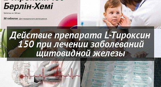 Тироксин: инструкция по применению, аналоги и отзывы, цены в аптеках россии