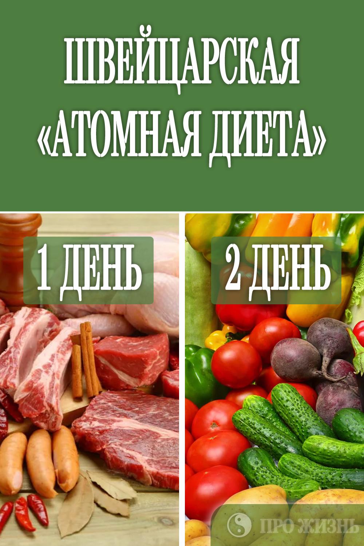 Меню Для Атомной Диеты На Неделю. Атомная диета: правила, примерное меню на неделю и месяц, отзывы и результаты