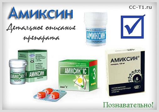 Амиксин: состав, показания, дозировка, побочные эффекты