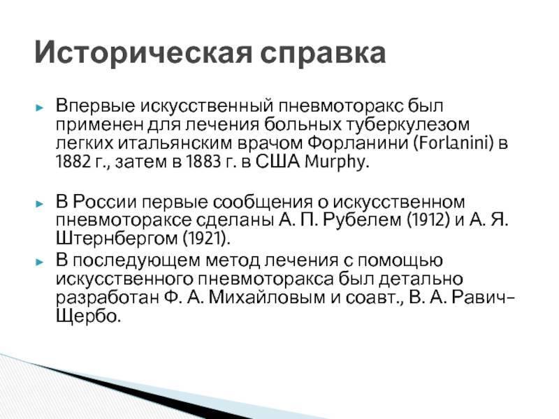 6.6. коллапсотерапевтические и хирургические методы лечения