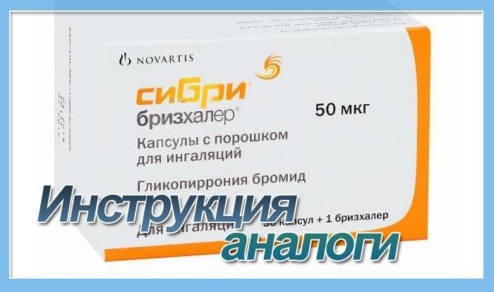 Тенорик: инструкция по применению, аналоги и отзывы, цены в аптеках россии