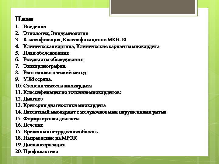 Характеристика инфекционного миокардита: что представляет собой заболевание и как его лечить?
