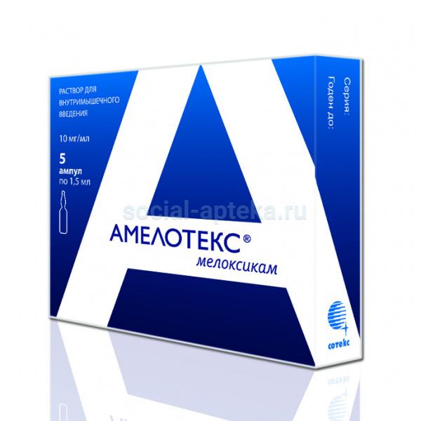 Мовасин: таблетки 7,5 мг и 15 мг, уколы в ампулах