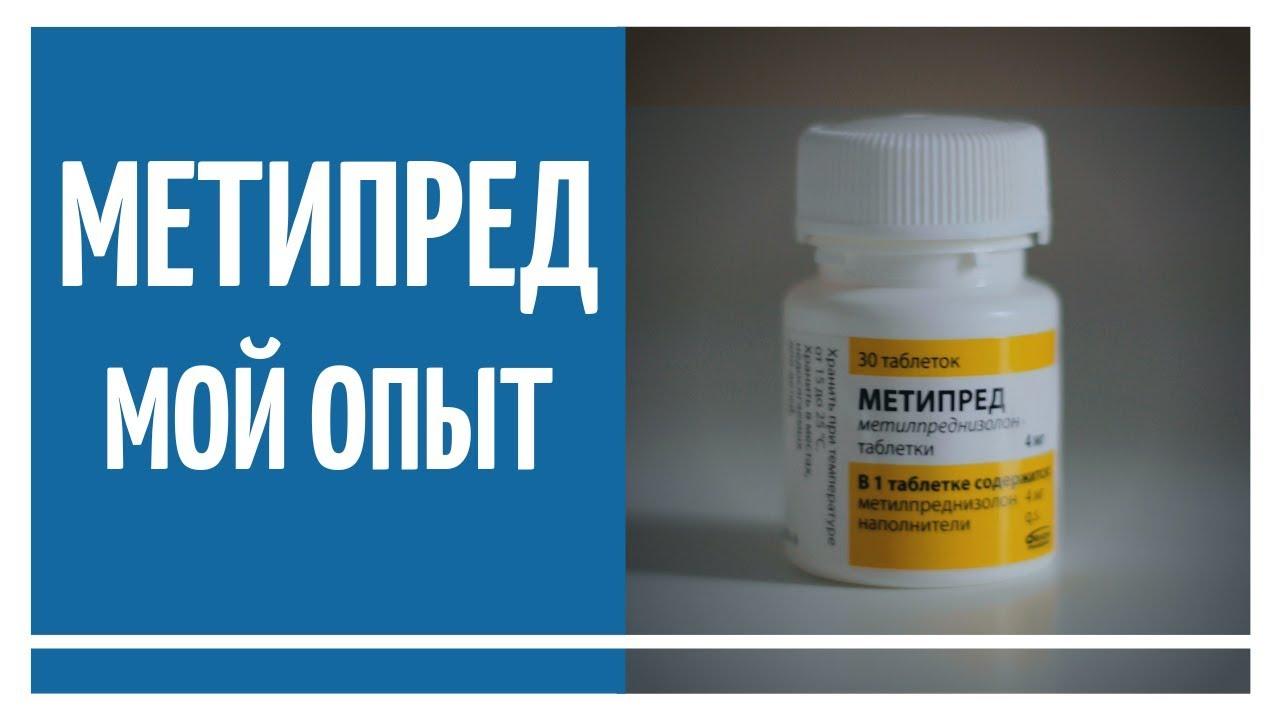 Препарат метипред: инструкция по применению
