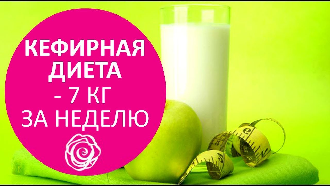 Минус Кефирной Диеты.