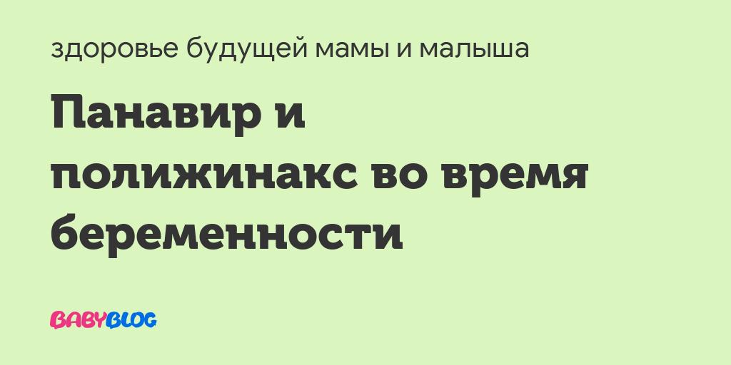 Полижинакс: дешевые аналоги и заменители, цены на российские и иностранные препараты