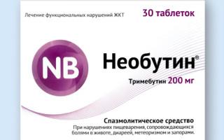 Аналоги таблеток необутин
