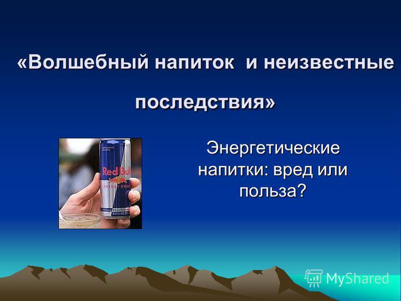 Последствия употребления энергетических напитков и почему они возникают