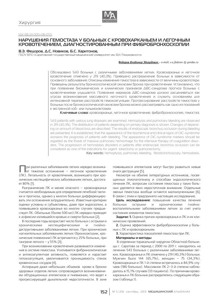 Причины появления крови в мокроте при бронхите, диагностика и методы лечения