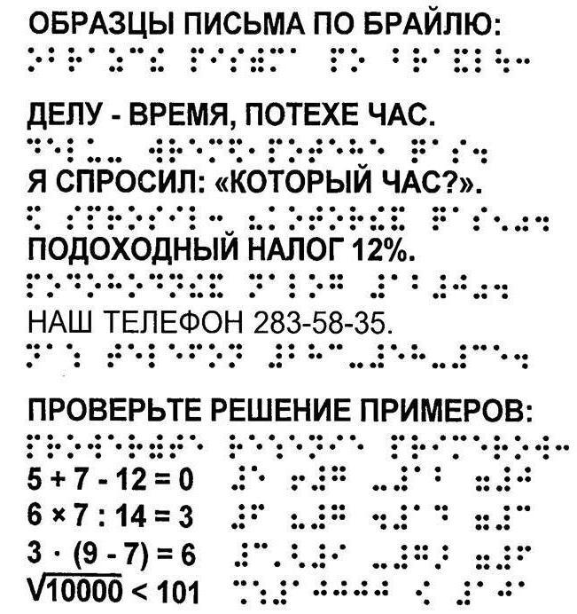 Шрифт брайля - braille
