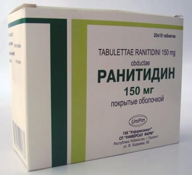 Аналоги лекарства пирензепин-ратиофарм