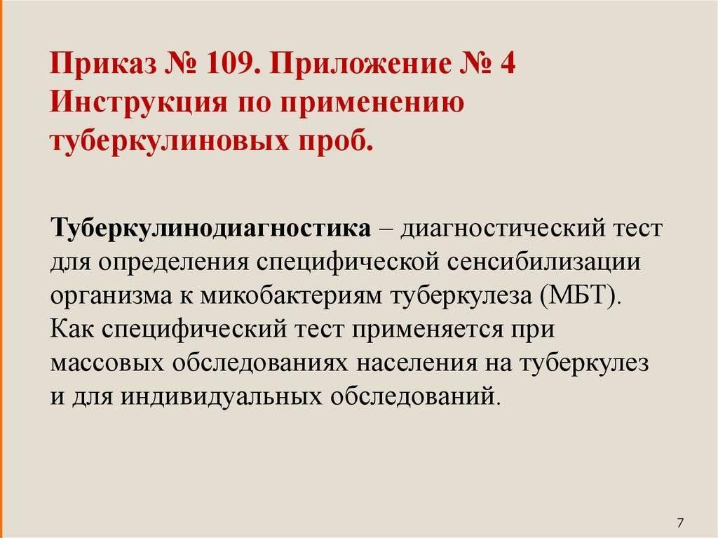 Virazh-tuberkulinovoi-proby - запись пользователя ветер перемен (wind_of_change) в сообществе здоровье - от трех до шести лет в категории прививки, манту и проч - babyblog.ru