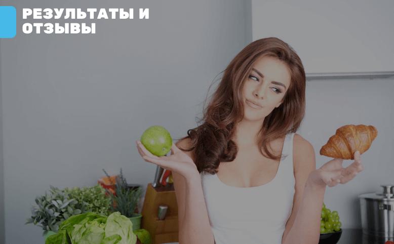 Отзывы о похудении с галиной гроссман