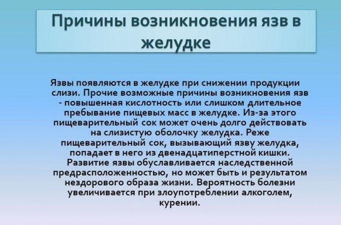 Язвенная болезнь желудка википедия