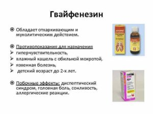 Туссин (гвайфенезин) [lifebio.wiki]
