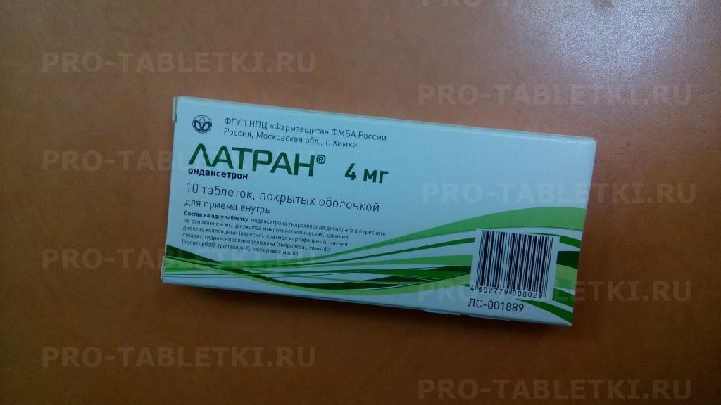 Ондансетрон: инструкция по применению, аналоги и отзывы, цены в аптеках россии