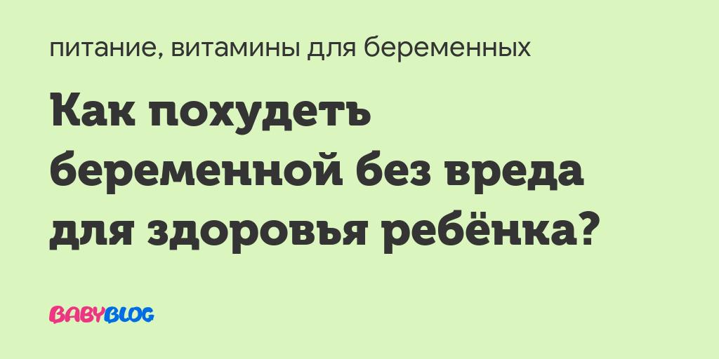 Разгрузочные дни для беременных рецепты блюд с фото, видео на your-diet.ru | здоровое питание, снижение веса, эффективные диеты