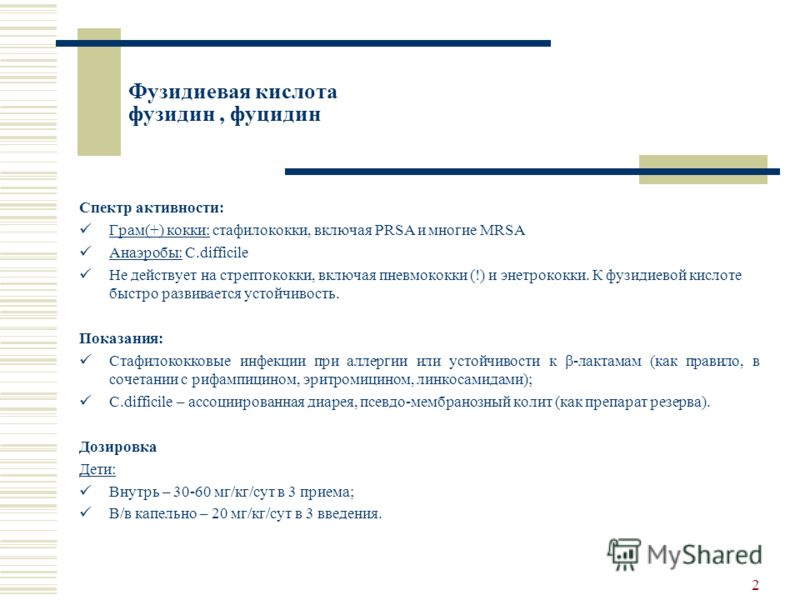 Левомицетин мазь. инструкция по применению, цена, аналоги, отзывы