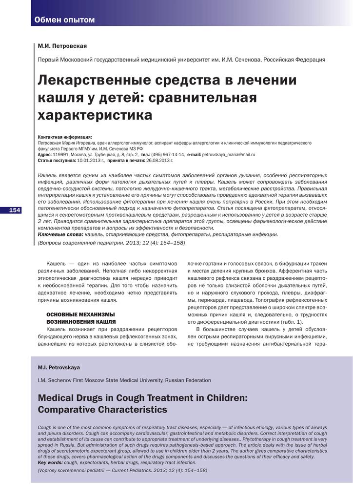 Кашель приступами у ребенка, разновидности, причины развития, как остановить ночной кашель