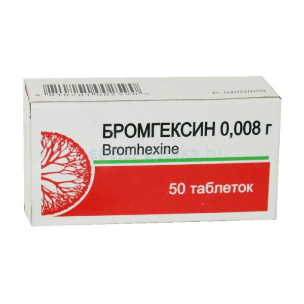 Сироп и таблетки бромгексин (берлин хеми): инструкция, цена и отзывы