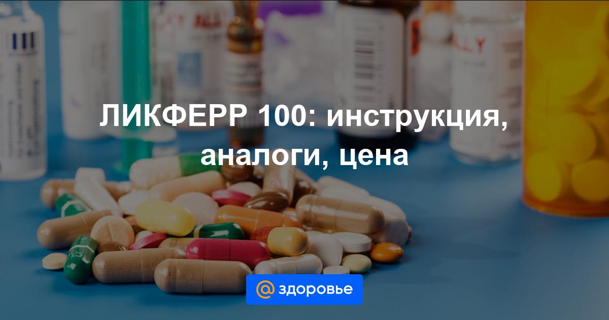 Ликферр 100 мг инструкция по применению
