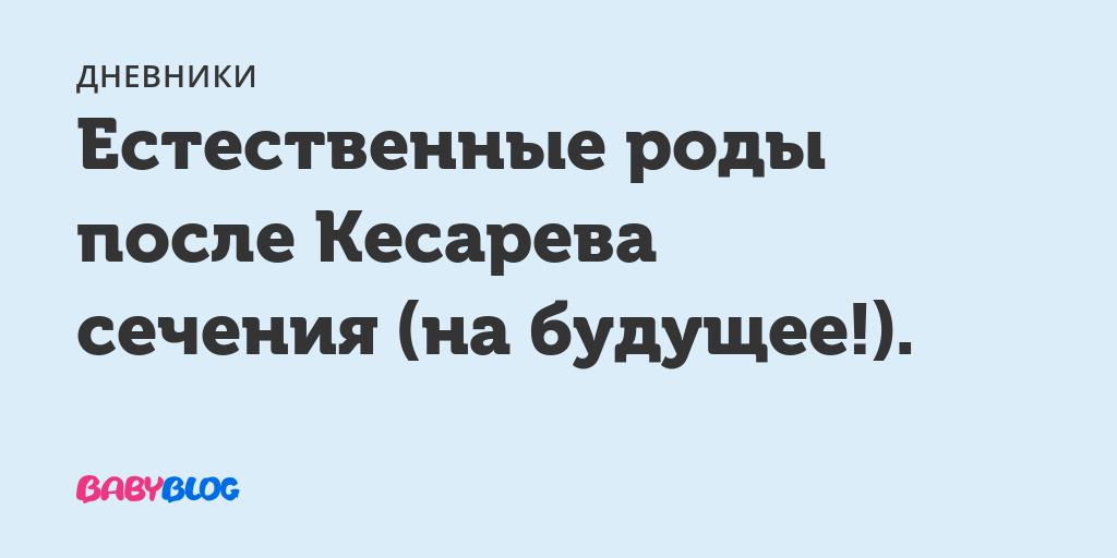 Оптимальный перерыв между беременностями - запись пользователя синди (lybovzla) в сообществе я фанатка своего ребёнка в категории фанатичная беременность - babyblog.ru