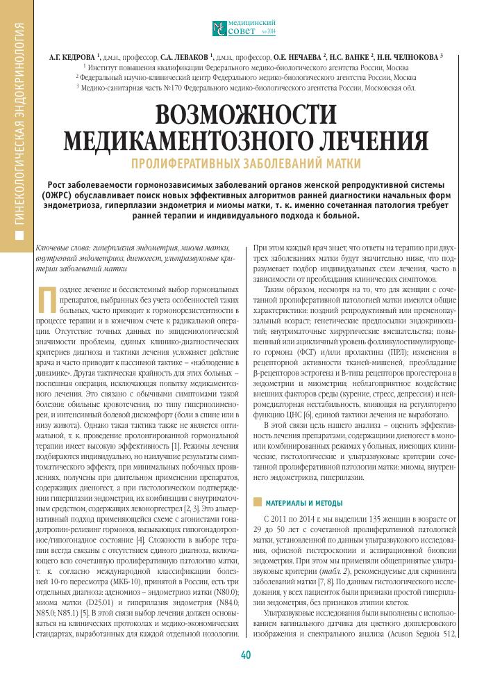 Жанин и эндометриоз отзывы врачей