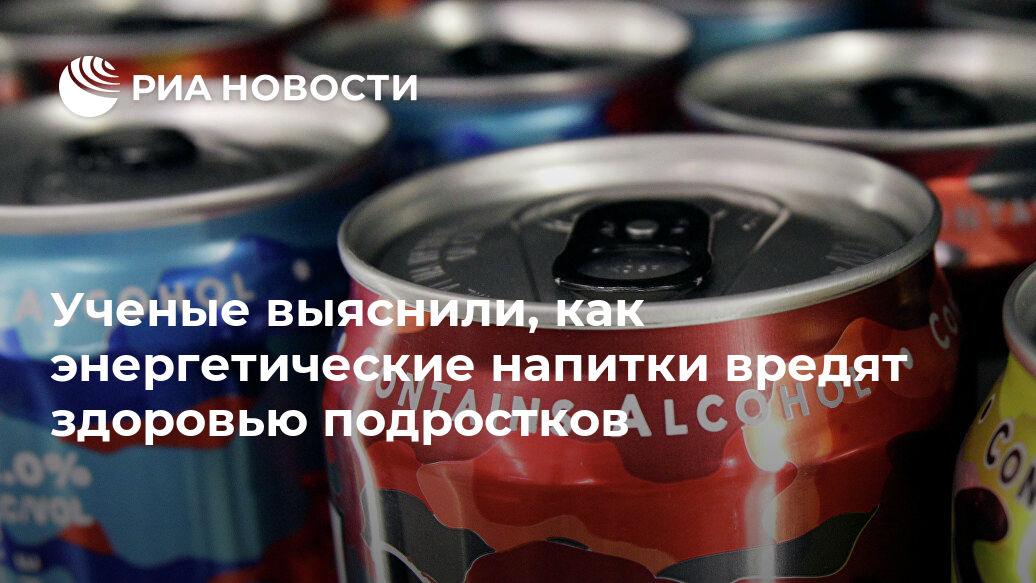 Энергетические напитки: польза и вред для здоровья
