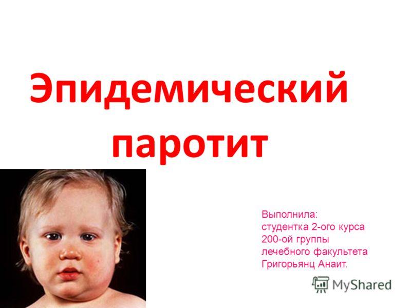 Паротит у детей - симптомы болезни, профилактика и лечение паротита у детей, причины заболевания и его диагностика на eurolab