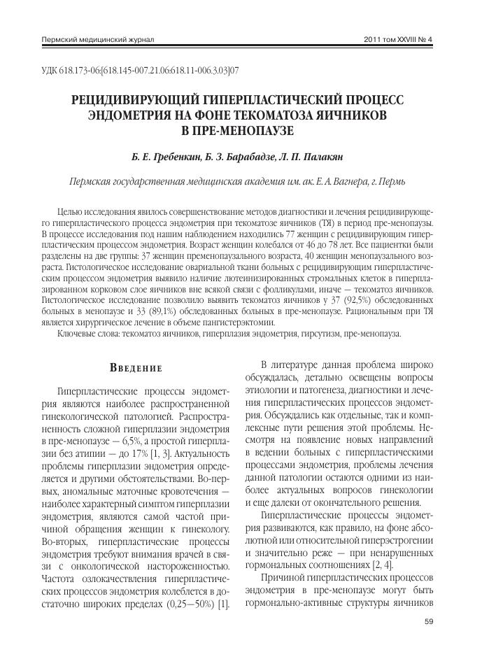 Очаговая гиперплазия эндометрия: проявления, диагностика, лечение
