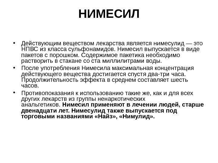 Нимесил
