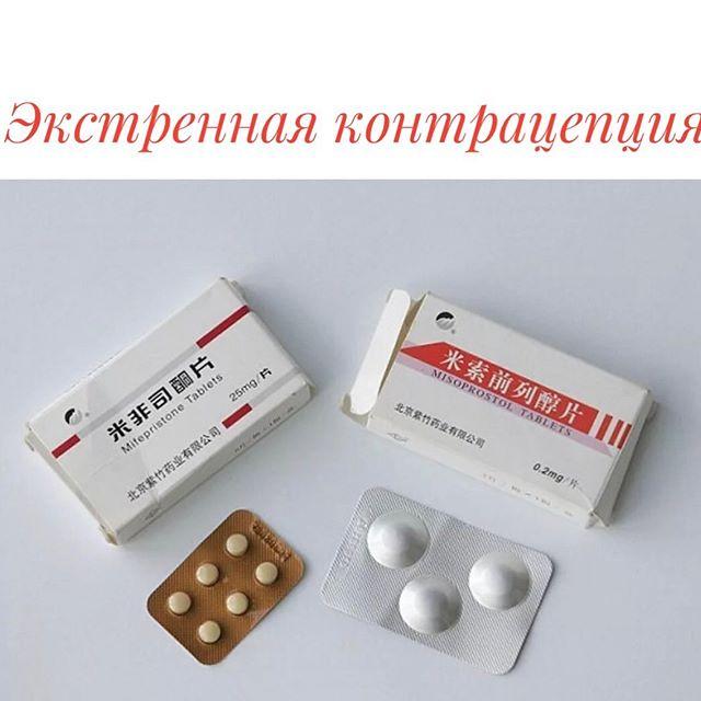 Контрацепция: экстренная; хирургическая стерилизация
