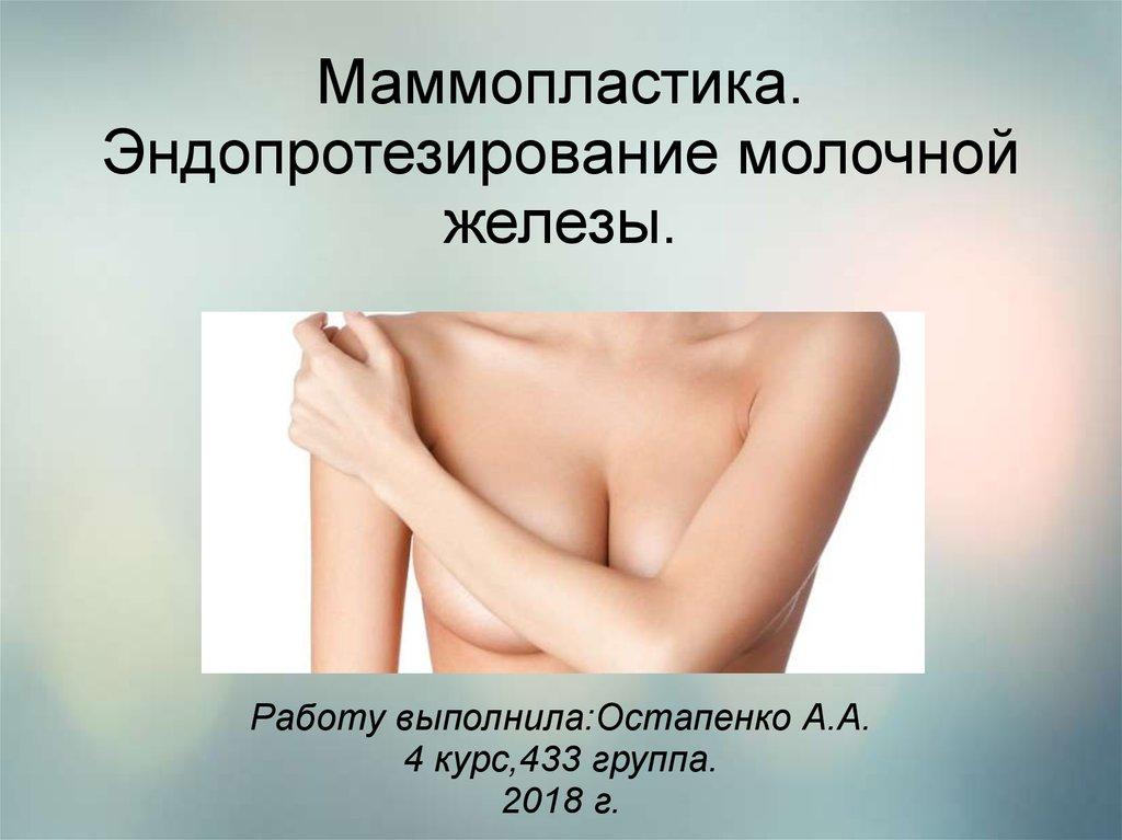 Маммопластика и ее виды